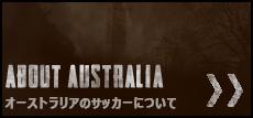 オーストラリアのサッカーについて