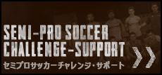 セミプロサッカーチャレンジ・サポート